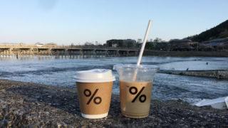 アラビカ京都のコーヒー