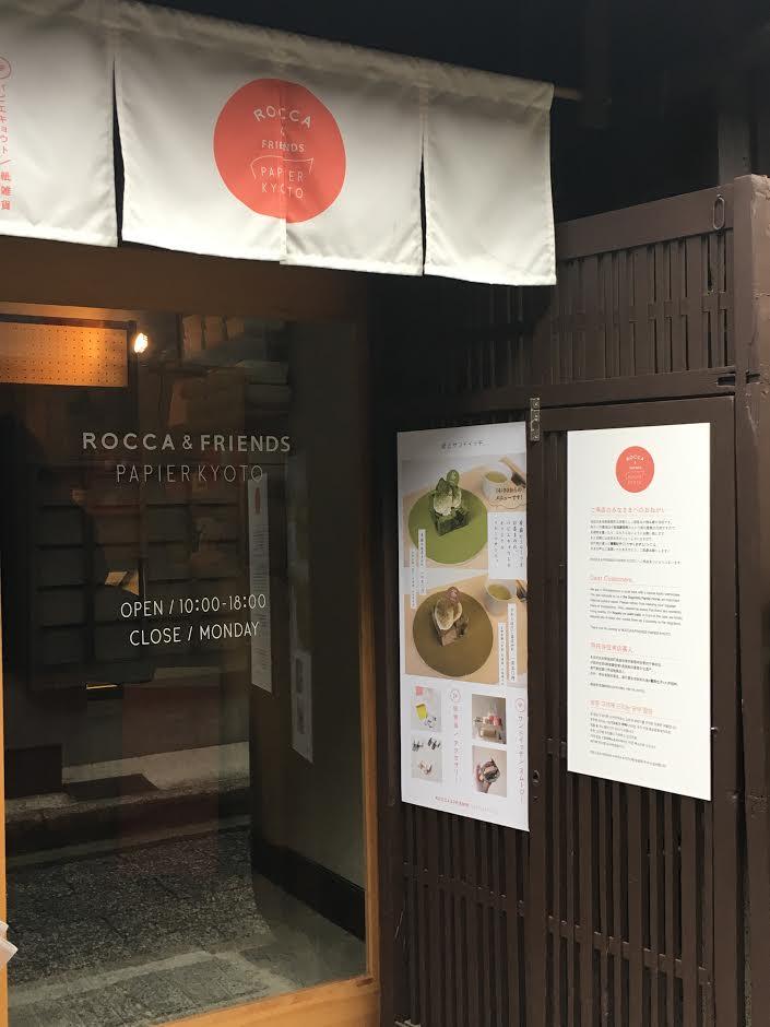 パピエ京都の外観