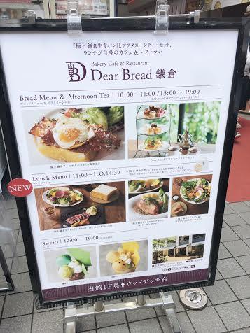ディアブレッド鎌倉のメニュー